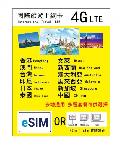 4GHong Kong, Macau, Taiwan, Indonesia, Japan, Thailand, Brunei, New Zealand, Australia, Malaysia, Singapore, China International Data Sim Card Multi-s