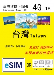 【eSIM/SIM Option】4G Taiwan Data Sim Various Packages to choose from