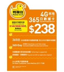 Mobile Duck--China Mobile 4G/3G Hong Kong 365 days 30GB Data + 2000 Minutes