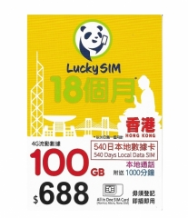 (Hong Kong) LUCKY SIM (CSL network) 540 days/100GB/1000 minutes voice Local Data Prepaid Sim