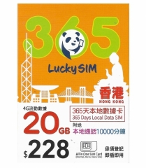 (Hong Kong) LUCKY SIM (CSL network) 365 days/20GB/10000 minutes voice Local Data Prepaid Sim
