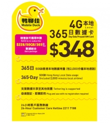 Mobile Duck--China Mobile 4G/3G Hong Kong 365 days 50GB Data + 2000 Minutes