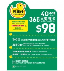 Mobile Duck--China Mobile 4G/3G Hong Kong 365 days 5GB Data + 2000 Minutes