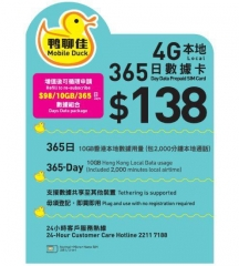 Mobile Duck--China Mobile 4G/3G Hong Kong 365 days 10GB Data + 2000 Minutes
