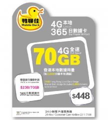 Mobile Duck--China Mobile 4G/3G Hong Kong 365 days 70GB Data + 2000 Minutes