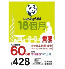 (Hong Kong) LUCKY SIM (CSL network) 540 days/60GB/2000 minutes voice Local Data Prepaid Sim