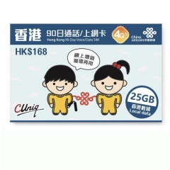 China Unicom Hong Kong 90 Days 25GB + 2000 Minutes Voice Sim