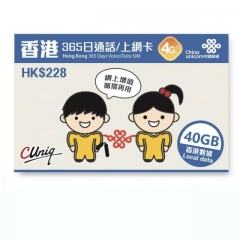 China Unicom Hong Kong 365 Days 40GB + 2000 Minutes Voice Sim