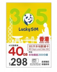 (Hong Kong) LUCKY SIM (CSL network) 365 days/40GB/2000 minutes voice Local Data Prepaid Sim