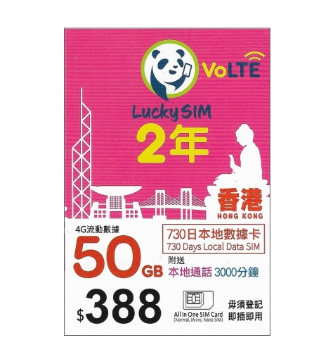 (Hong Kong) LUCKY SIM (CSL network) 2 years/50GB/3000 minutes voice Local Data Prepaid Sim