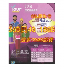 CSL- YOUR Mobile 365 days 18GB + 78HKD Stored-Value Call  All-in One Prepaid Sim