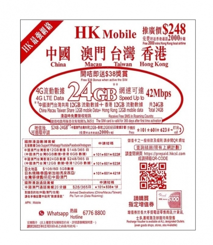 HK MOBILE China, Hong Kong, Macau and Taiwan 4G 365 Days / 24GB / 2000mins   SIM Card Data Card Prepaid Sim